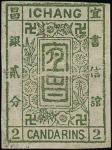 银贰分样票, 无齿, 绿色印于布纹纸上, 有背胶, 样票有些皱或摺痕; 当时只製作了一张十枚样票, 十分罕见.