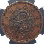 日本 二钱铜货 Copper 2Sen 明治6年(1873) NGC-AU55BN EF