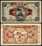 14年赣省改江西地方银行拾枚1枚