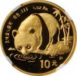 1987年熊猫P版精制纪念金币1/10盎司 NGC PF 67 CHINA. 10 Yuan, 1987-P. Panda Series