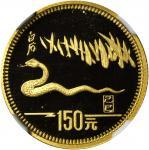 1989年己巳(蛇)年生肖纪念金币8克 NGC PF 69