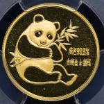 1982年熊猫纪念金币1/4盎司 PCGS MS 68