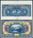 """民国十三年香港国民商业储蓄银行银元票汉口伍圆样票一枚,带上边纸及样票编号,加盖""""SPECIMEN""""并打孔,少见,九八成新"""