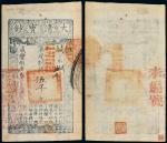 咸丰捌年(1858年)大清宝钞伍仟文
