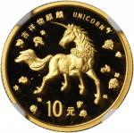 1997年麒麟纪念金币1/10盎司 NGC PF 68