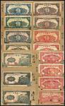 民国时期北海银行山东北海币不同字体号码、不同刷色一组十五枚