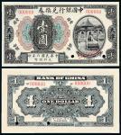 """民国六年中国银行兑换券美钞版国币壹圆样票一枚,天津地名,加盖""""SPECIMEN""""字样并打孔,九八成新"""