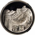 1984年中华人民共和国流通硬币壹圆 NGC PF 69