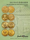 SBP2021年9月香港#G-香港钱币/现代币/古钱网拍