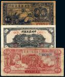 解放区纸币三枚/PCGS评级