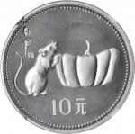 1984年甲子(鼠)年生肖纪念银币15克 NGC PF 67