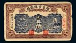 民国二十七年(1938年)烟台市银钱局壹角