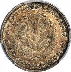 广东省造光绪元宝七分二厘 PCGS AU 55 CHINA. Kwangtung. 7.2 Candareens (10 Cents), ND (1890-1908)