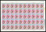 1971年编21-24亚非乒乓球友好邀请赛新票50枚全张1套,颜色鲜豔,边纸完整,原胶,上中品