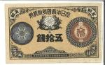 日本 大藏卿50钱札 Revised 50Sen 明治15年(1882~) 返品不可 要下见 Sold as is No returns (VF~EF)美~极美品