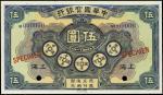 1922年中华国宝银行伍圆。样张。