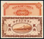 民国六年中国银行兑换券国币贰角橄榄色未完成票一枚,九八成新