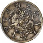 光绪二十四年奉天机器局造一角银币。