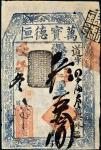 清代壬午年(光绪八年1882年)北京万德钱店万宝德恒叁吊