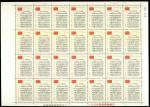 1979年J46国歌28枚新票全张1套,边纸完整,颜色鲜豔,金粉闪亮,原胶,上中品