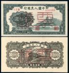 """1948年第一版人民币壹佰圆""""万寿山""""正、反单面样票各一枚"""