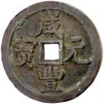 Lot 909 CH39ING: Xian Feng, 1851-1861, AE 500 cash, Board of Works mint, Peking, H-22。764, 56mm, New