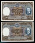 1968年香港汇丰银行500元一对,编号 J203005及J255839,AEF品相