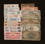民国及人民币纸钞一组共28枚,请亲临预览