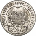 RUSSIE URSS (1922-1991). 1 rouble, Flan bruni (PROOF) 1922 ПЛ, Leningrad.