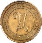 柬埔寨。1870年15分黄铜章。
