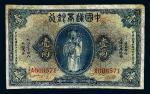 民国九年(1920年)中国通商银行上海通用银两壹两