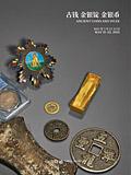 中国嘉德2021年春拍-古钱 金银锭 金银币
