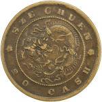 Lot 1047 SZECHUAN: Kuang Hsu, 1875-1908, AE 20 cash, ND 401903-0541, Y-230。5, choice VF。