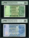 渣打银行一组3枚,1981年10元、1982年50元及1977年100元,编号 BH189044, C169385 及 H963573,均评PMG 58EPQ