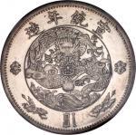 宣统二年大清银币壹圆 NGC PF 61