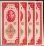 民国三十六年中央银行中央厂关金券红色伍仟圆四枚连号,CMC61, 97新