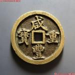 清代咸丰宝河当五十普版 极美品