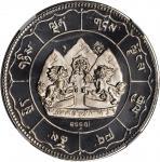 西藏臆造精製一圆试作币 NGC PF 69