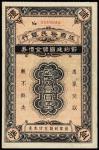 民国时期江西裕民银行节约建国储金礼券国币壹圆一枚