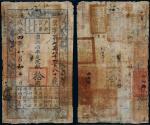 咸丰四年(1854年)户部官票拾两