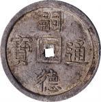 安南嗣德通宝四钱。 ANNAM. 4 Tien, (1848-83). Tu Duc. PCGS AU-58.
