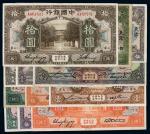 民国时期中国银行不同面额国币券十五枚