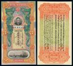 清代李鸿章像北洋天津银号库平足银叁两银票一枚,色彩鲜艳,品相极佳,全新