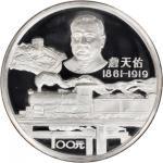 1987年詹天佑诞辰125周年纪念银币12盎司 NGC PF 69