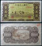 13357 1949年第一版人民币壹万圆双马耕地一枚,七五品RMB: 无底价
