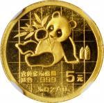 1989年熊猫纪念金币1/20盎司 NGC MS 69