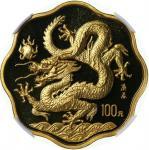 2000年庚辰(龙)年生肖纪念银币2/3盎司梅花形 NGC PF 69