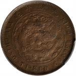 奉天省造大清铜币乙巳奉十文 PCGS AU 58 CHINA. Fengtien. 10 Cash, CD (1905).