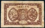 1932年鄂东工农银行壹串