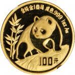 1990年100元,熊猫系列。NGC MS-68.